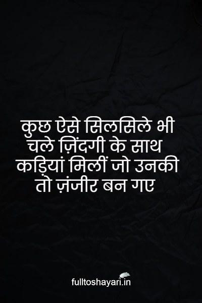 life deep shayari