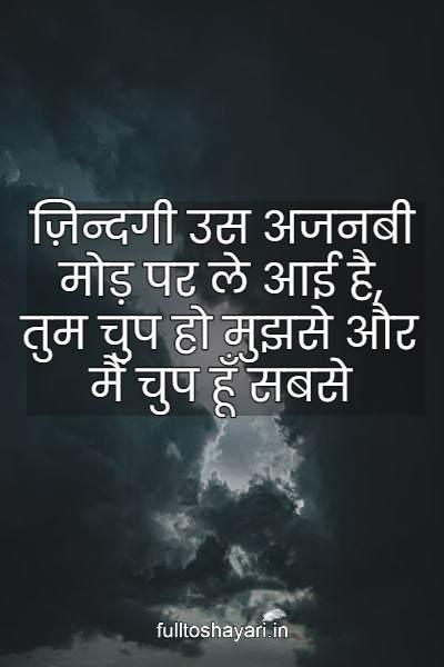 shayari in hindi for life