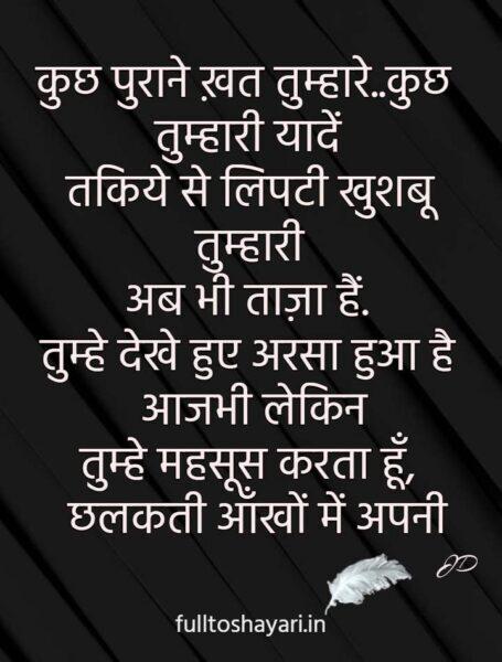 Dard Bhari Shayari – Sad Nazm