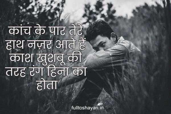 heart touching Hindi Shayari On Life By Gulzar