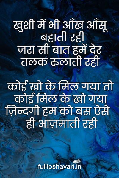 Deep Life shayari