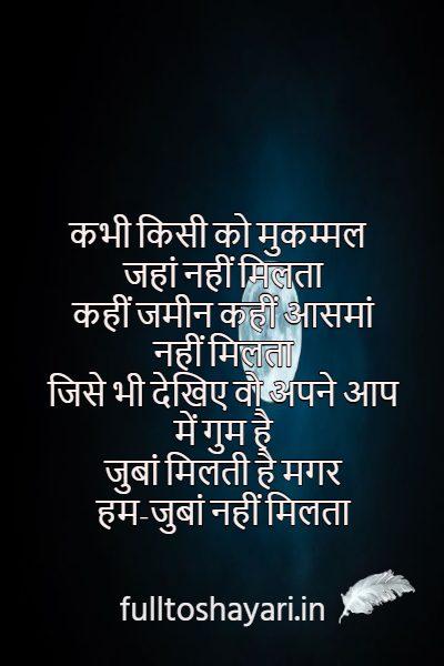 Nida Fazli Shayari