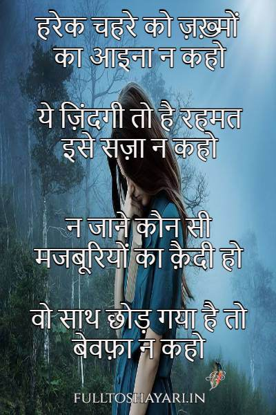 Rahat Indori Poetry – Rahat Indori Shayari In Hindi