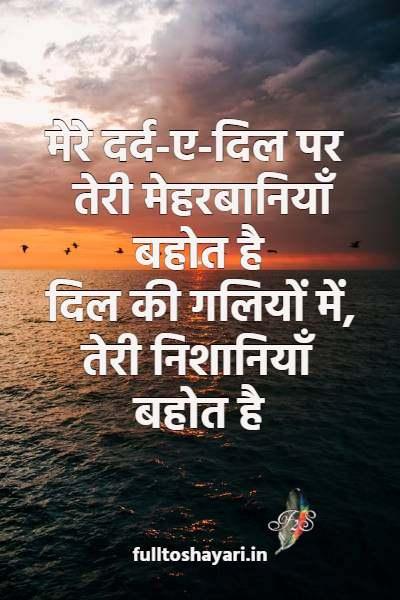 Dard Bhari Shayari – Sad Shayari Hindi