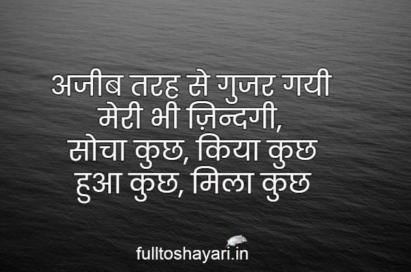deep shayari on life in hindi