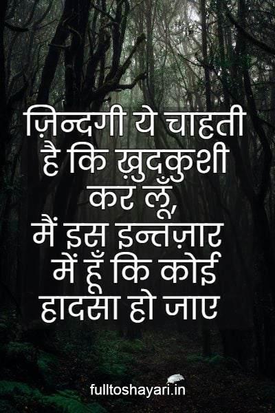 sher o shayari on zindagi in hindi
