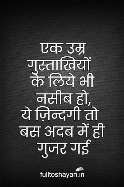 hindi deep shayari on life