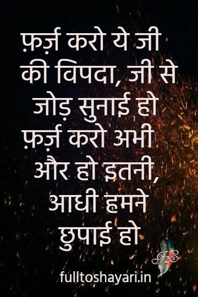Life Shayari In Hindi – Deep Shayari On Life
