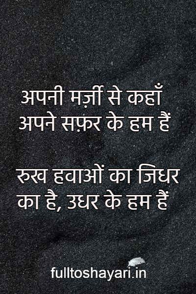 Heart Touching Nida Fazli Shayari