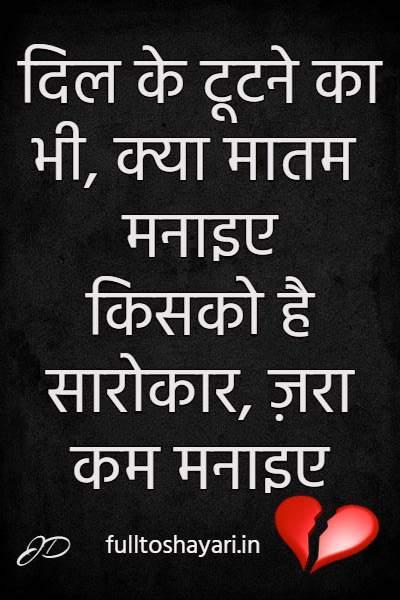 Sad Shayari For Gf