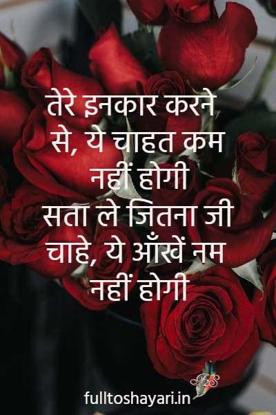 Very Romantic Shayari