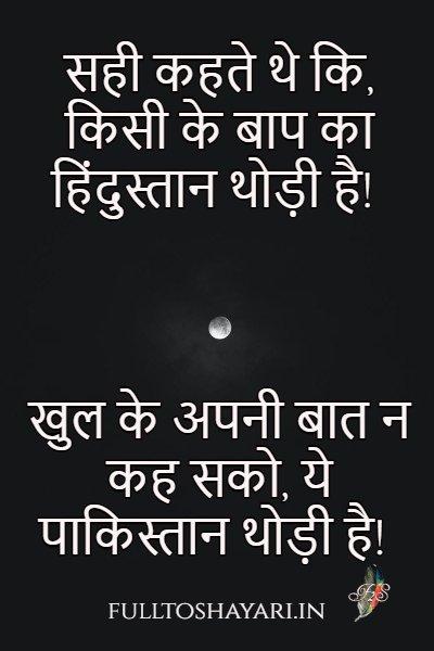 Life Shayari – Hindustan Life Shayari