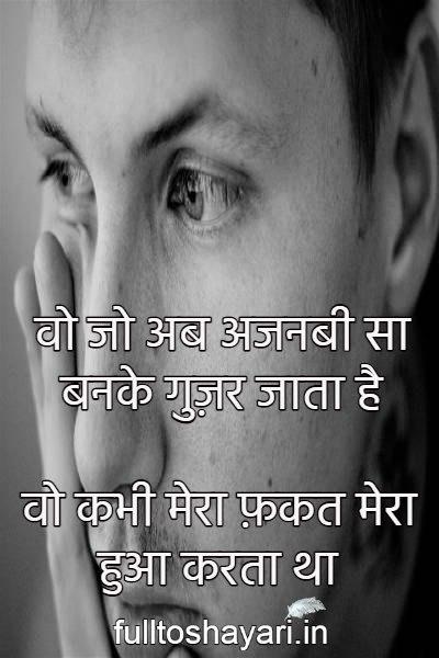 2 line Attitude Shayari In English