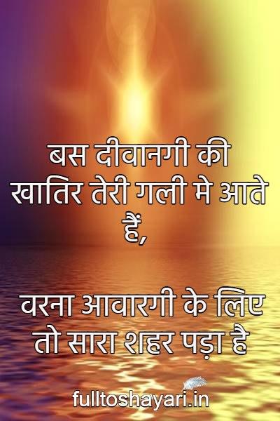 Best Attitude Shayari In English
