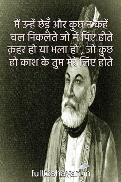 Top Mirza Ghalib Shayari in Hindi
