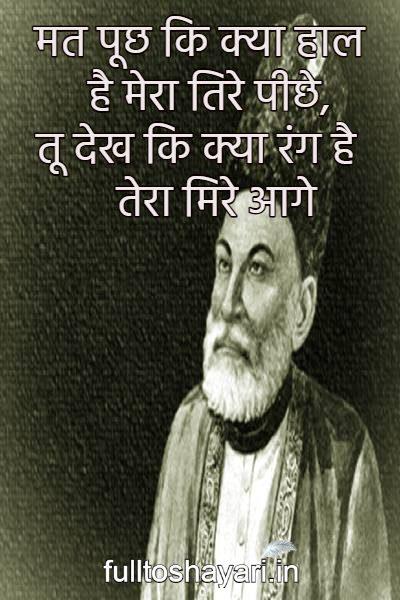 Best Of Mirza Ghalib Shayari
