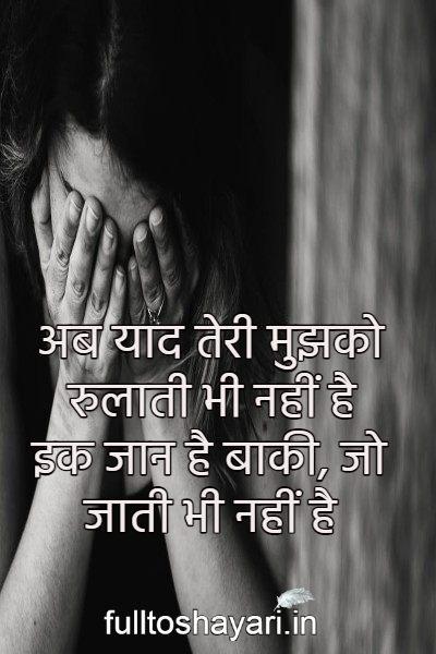 Deep Sad Shayari