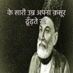 Deep Shayari Of Mirza Ghalib