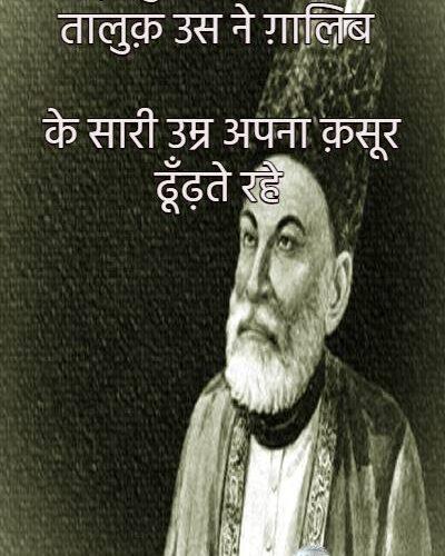 Mirza Ghalib Shayari – An Ultimate Collection Of Ghalib Shayari In Hindi