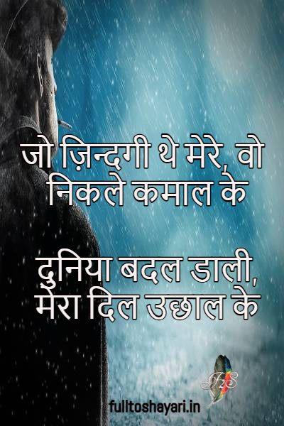 Heart Breaking Sad Shayari In Hindi