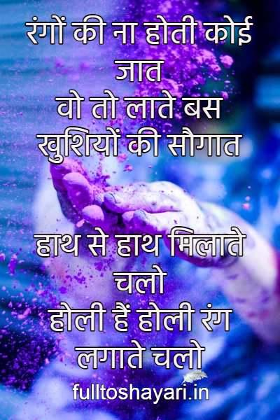 Holi Shayari Images