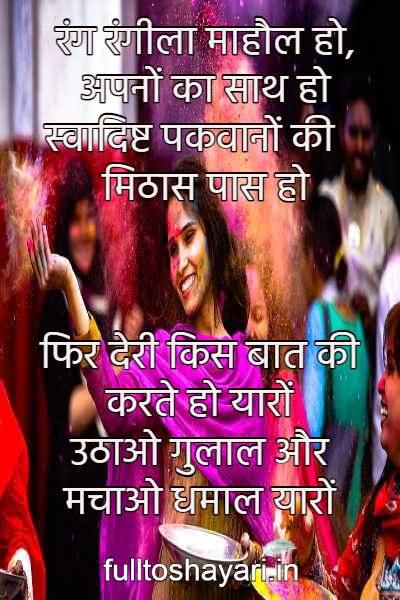 Holi Shayari Wishes SMS
