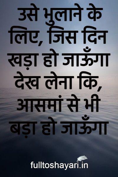 Sad Shayari On Love