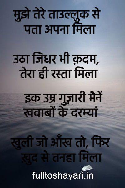 Sad Shayari On Love In Hindi