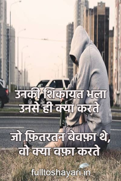 Very Hurt Shayari In Hindi