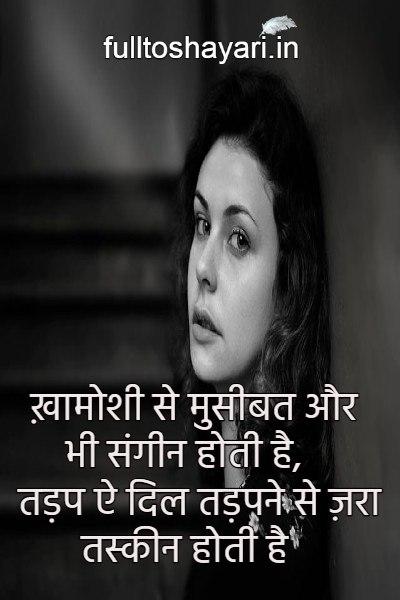 Zindagi Shayari Hindi Mein