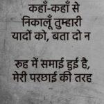Sad Hurt Shayari