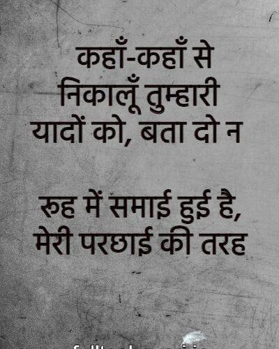 Best Hindi Sad Shayari| Dard Shayari Hindi Mein