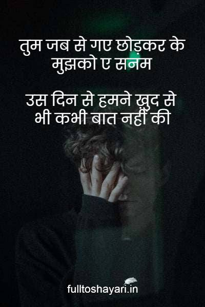 baat nahi karne ki shayari in english