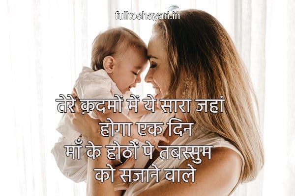 माँ का प्यार शायरी