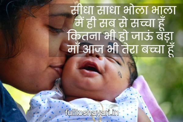 heart touching mother shayari in hindi