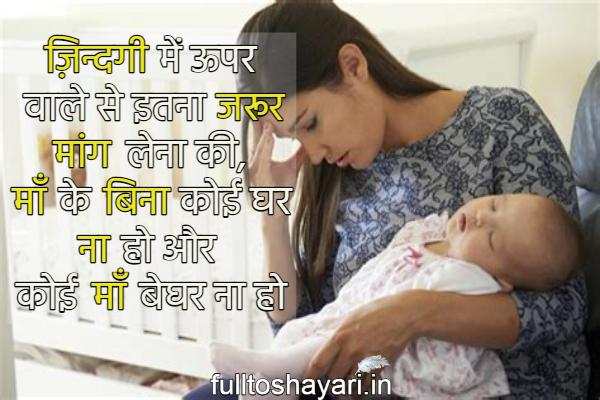 2 Line Shayari On Maa