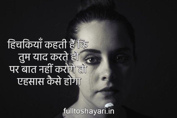 Baat Nahi Karne Ki Shayari DP Images