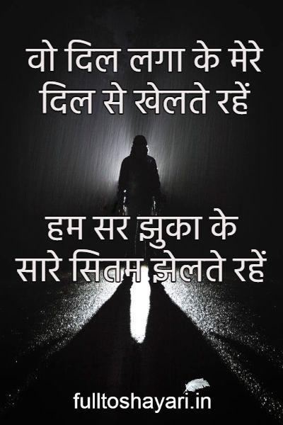 Dard Bhari Shayari Bewafa