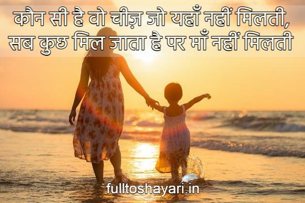Heart Touching Shayari For Maa
