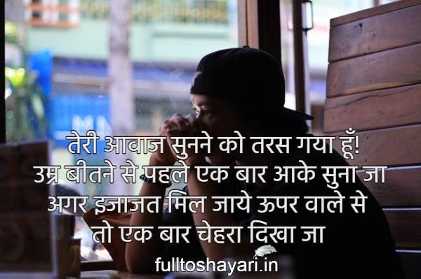 Latest Baat Nahi Karne Ki Shayari