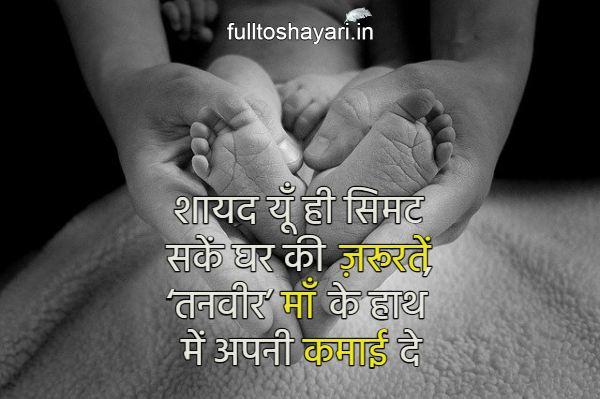 Heart Touching Ke Liye Shayari