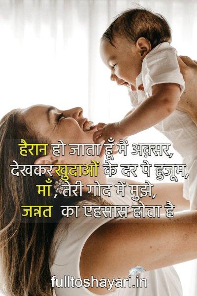Maa Ki Shayari