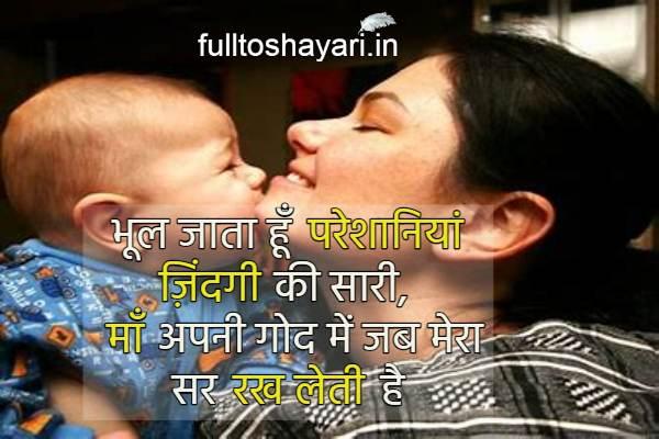 Maa Ki Shayari In English Font