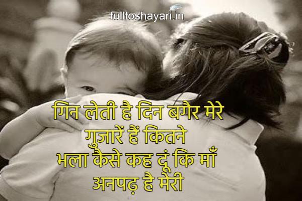 Maa Ki Shayari Photo