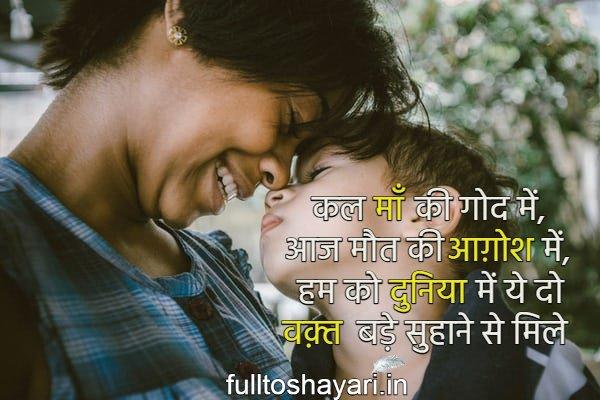 Maa Per Shayari