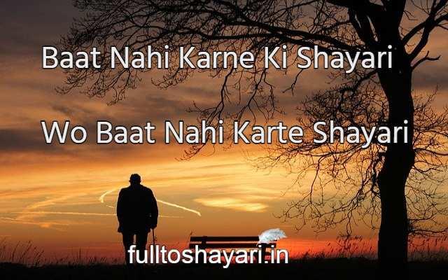 Wo Baat Nahi Karte Shayari