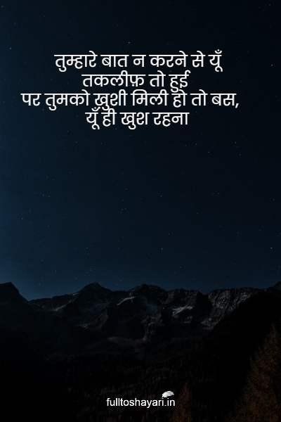 ab baat nahi hoti image
