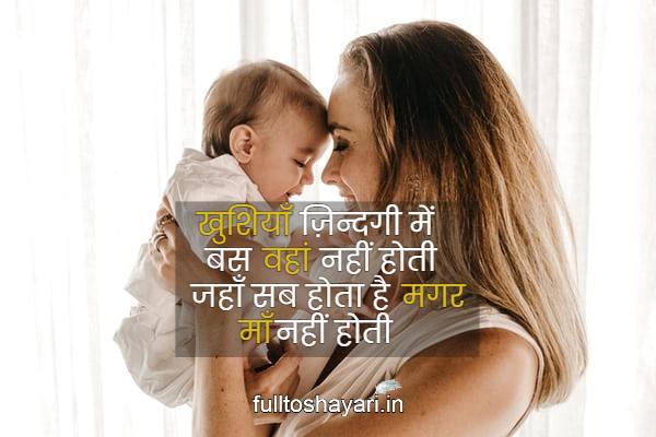 Heart Touching जिसकी माँ नहीं होती शायरी
