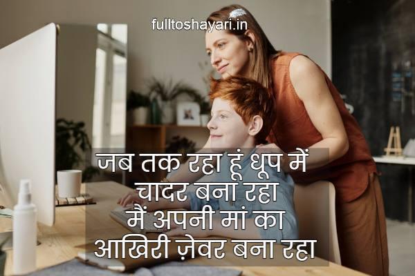 maa shayari hindi