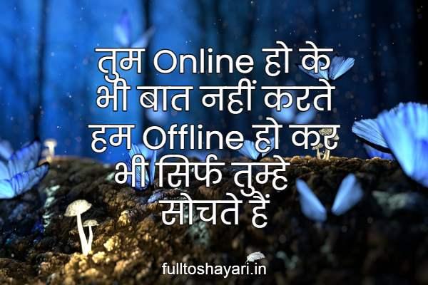 online baat karna